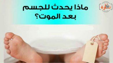 Photo of ماذا يحدث للإنسان بعد موته
