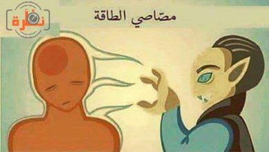 """Photo of احذر مصاصي الطاقة..""""من هم وكيف تتجنبهم؟"""