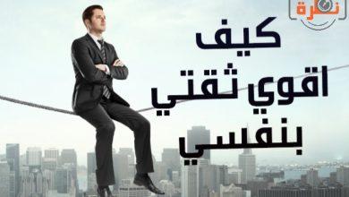 Photo of اليكم 7 طرق لتعزيز الثقة بالنفس